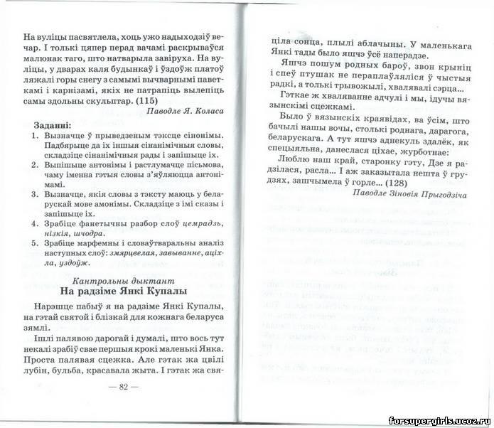 Гдз для 1 1 класа па беларускай мове