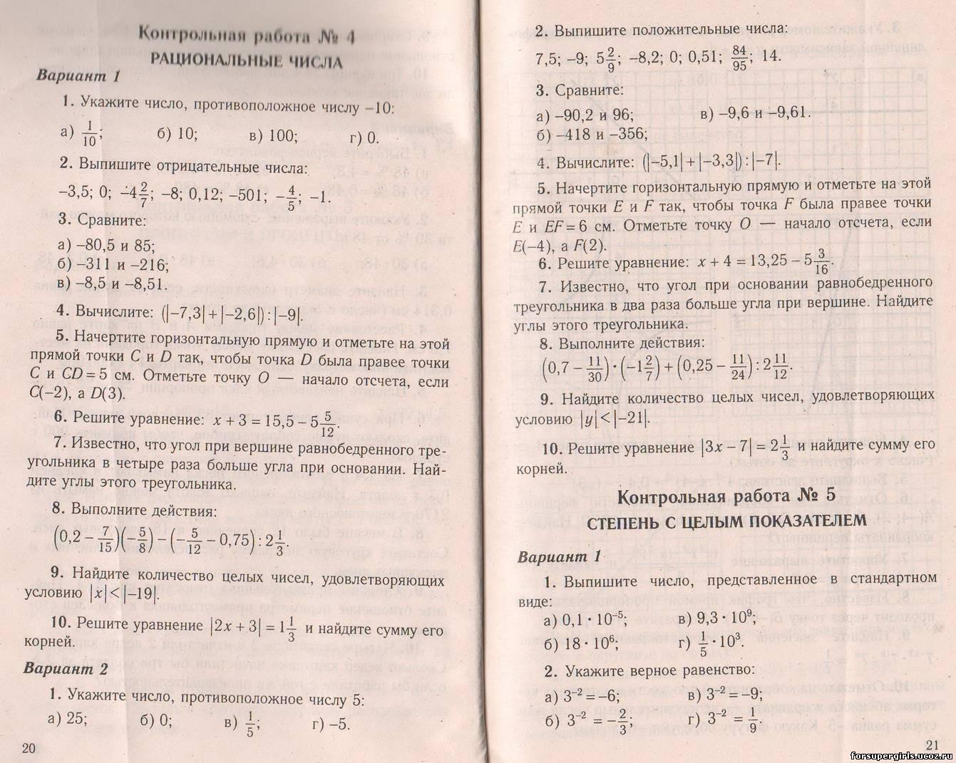 Контрольная работа по математике № Степень с целым показателем  1
