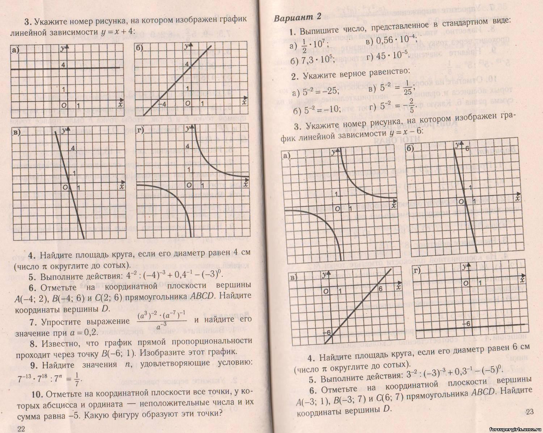 математика 5 контрольная работа обыкновенные дроби