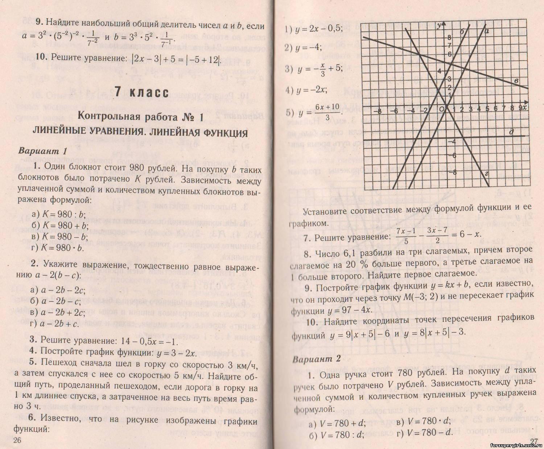 контрольная работа по матиматике 6 класс все ответы