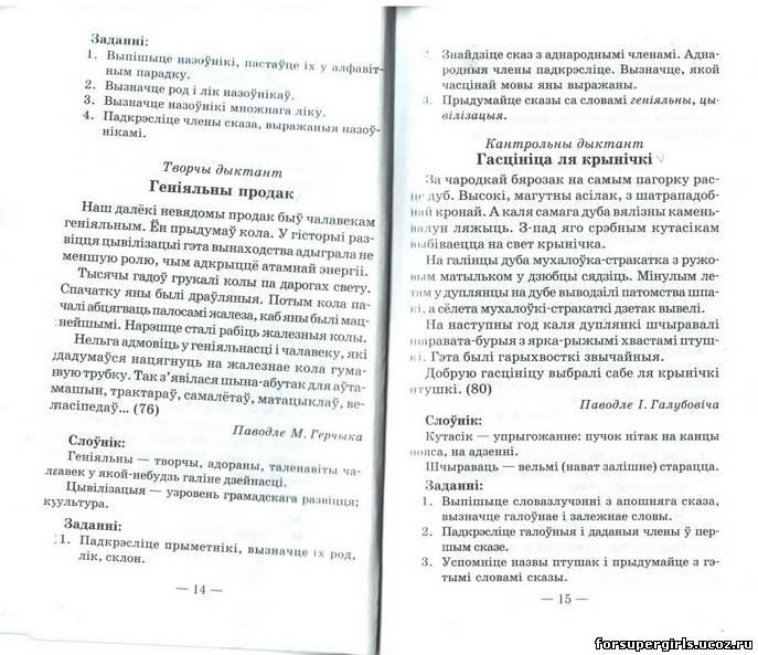 решебник по белорусской литературе 7 класс характарыстыкали
