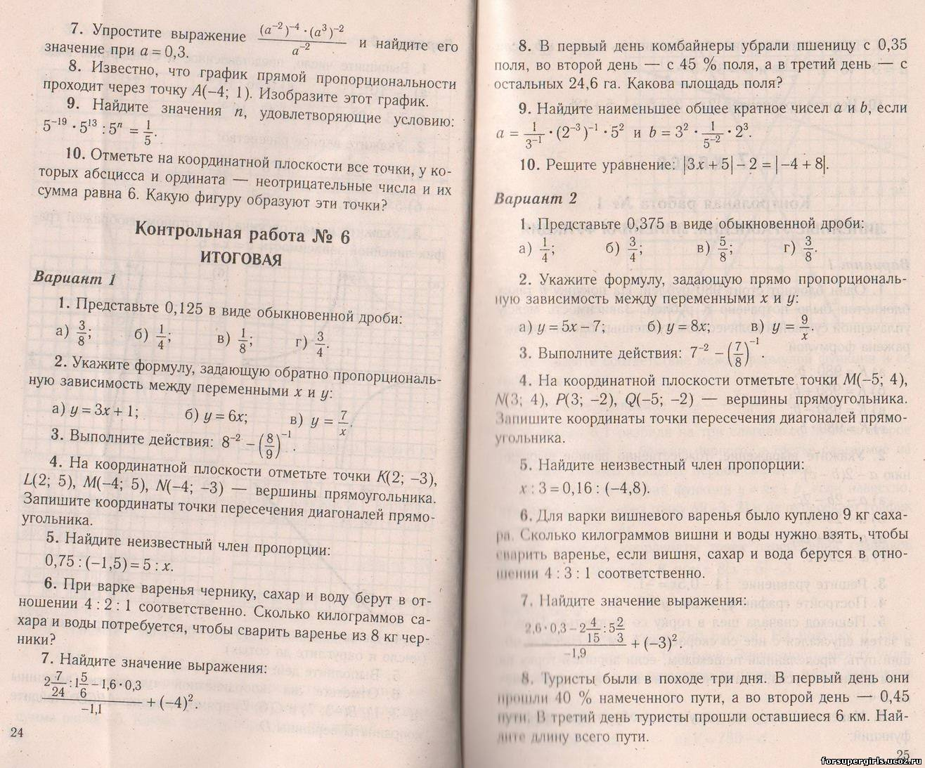 Итоговая контрольная работа по математике № класс Адамович  1