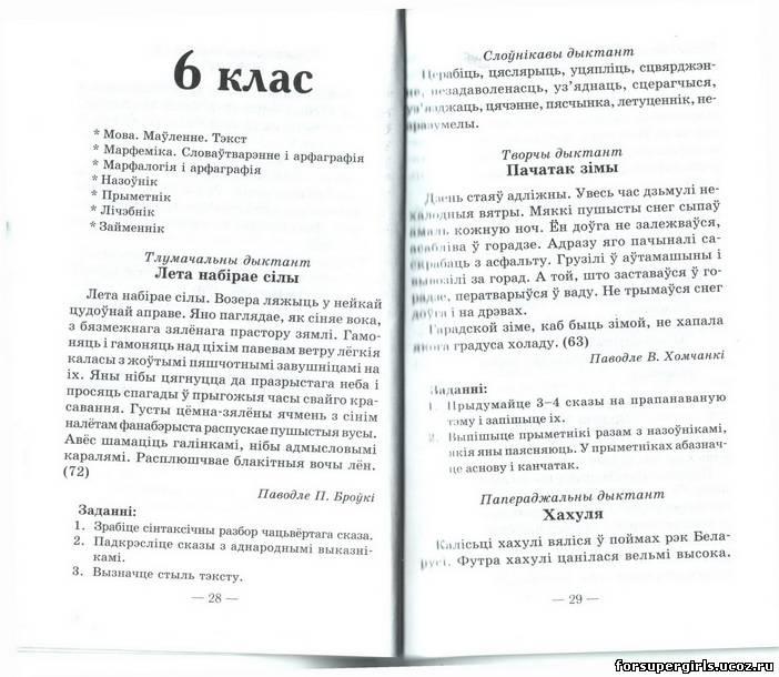 Дыктанты па беларускай мове класы Диктанты по белорусскому  1