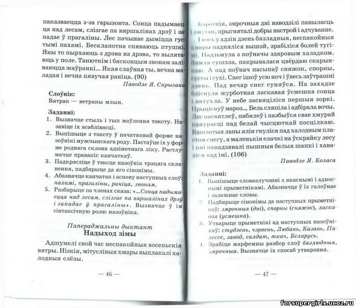 Решебник по белорусскому языку волочка 7 класс.