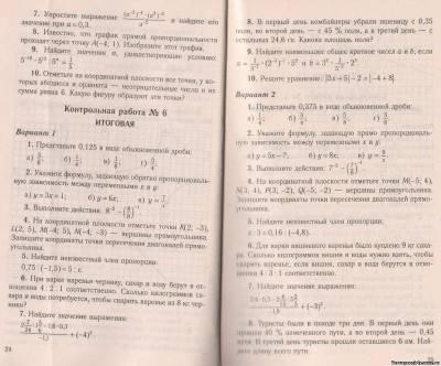 Контрольная работа по математике № 5