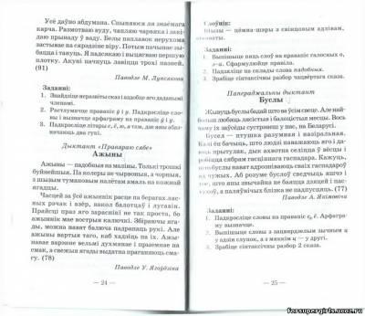 ГДЗ по Белорусскому языку 9 класс